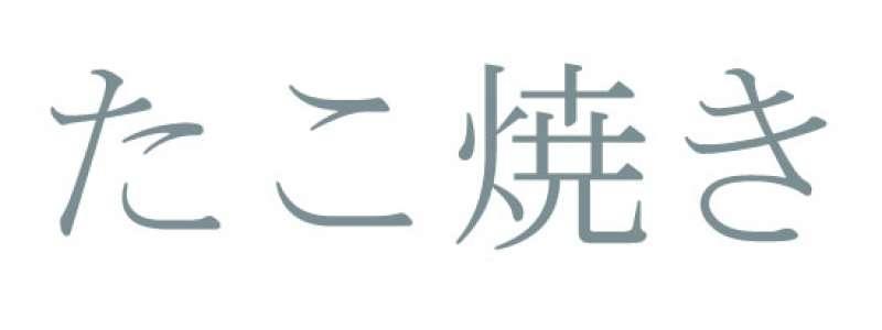 Takoyaki - Polpette di polipo giapponesi